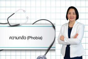 ความกลัว (Phobia)